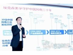 携手同行数十载 埃克森美孚助力中国风电安全高效发展