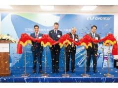 艾万拓在华设立上海创新及客户支持中心