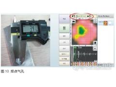 超声波成像焊点检测技术在车身的应用