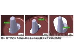 浅析底盘线转向器输入轴对车身工艺孔的通过性设计要求