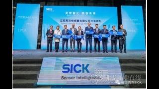 西克中国新生产基地——江苏西克传感器有限公司盛大开业