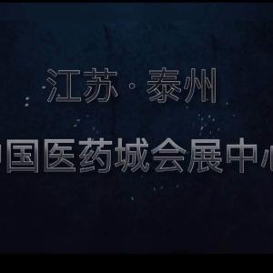 2019制药大会视频