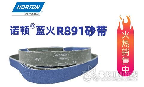 诺顿®蓝火R891砂带已官宣上市啦