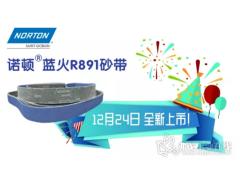 诺顿®蓝火R891砂带隆重上市