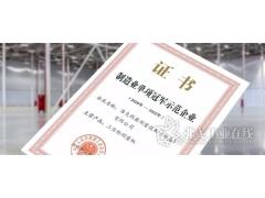 海克斯康荣获工信部制造业单项示范冠军称号