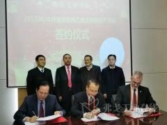 科莱恩sunliquid纤维素乙醇技术首次在中国应用的许可协议签署