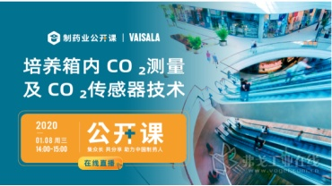 制药业公开课 【第四期】【维萨拉】培养箱内CO2测量及CO2传感器技术