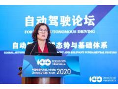 【百人会2020】蒋京芳:2020年将实现L2+自动驾驶辅助功能