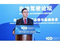 【百人会2020】冉斌:让聪明的道路支撑自动驾驶功能