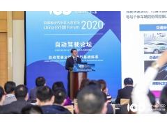 【百人会2020】李克强:车、路、云共融才能应对智能网联汽车的应用