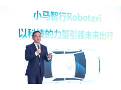 【百人会2020】彭军:小马智行以科技力量引领未来出行