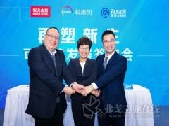 科思创签署三方合作协议,促进聚碳酸酯水桶的回收增值再利用