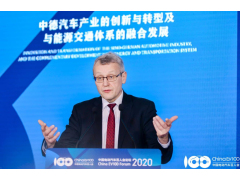 【百人会2020】Winfried Horstmann:中德将共同探讨汽车新技术的发展