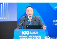 【百人会2020】何一鹏:比亚迪电气化产品已深入欧洲市场