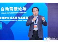 【百人会2020】苏奎峰:自动驾驶应该针对场景提供解决方案