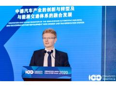 【百人会2020】施博翰:开放式创新是激活中德经济发展潜力的关键因素