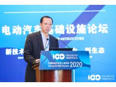 【百人会2020】阙诗丰:打造一个好的充电服务生态