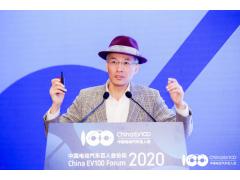 【百人会2020】王飞跃:人工智能与智能汽车在CPSS中驶向第三轴心时代