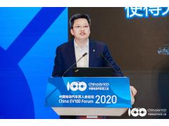 【百人会2020】于德翔:打造基于汽车充电网面向汽车的特安全平台