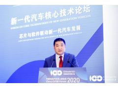 【百人会2020】王强:新阶段下飞驰镁物助力未来数字化出行变革