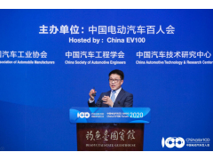 【百人会2020】张志强:如何共同打造电动汽车产业链