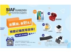 2020 SIAF广州工业自动化展同期活动聚焦行业新趋势专家学者聚首碰撞自动化行业新灵感