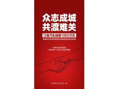 江淮汽车捐赠1000万元驰援疫情防控