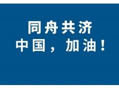 曹德旺捐赠1亿元抗击新型冠状病毒疫情