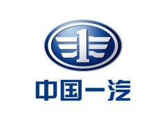 中国一汽追加捐赠至8100万元 并设立疫情防控专项基金