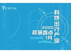 1月汽车产业政策:动力电池回收标准化加速;多地推进基础设施建设