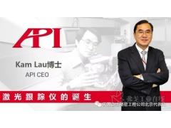 激光跟踪仪之父Kam Lau博士系列专访 · 1/3 · 激光跟踪仪的诞生