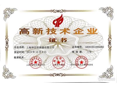 """上海津信再次荣获""""国家高新技术企业""""认定"""