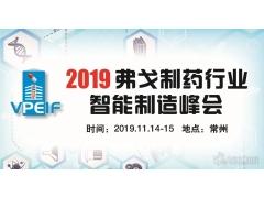 药企可免费参加丨2019弗戈制药行业智能制造峰会预告