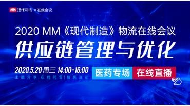 2020 MM《现代制造》物流在线会议