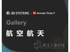 Geomagic Design X 应用案例集锦,涵盖多个您未知的应用领域