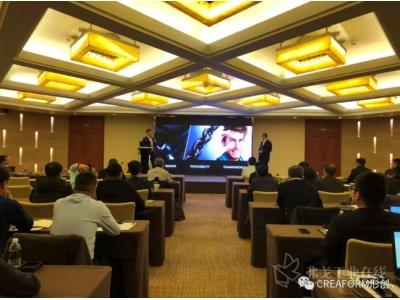 CREAFORM 形创中国 2019-2020 中国区代理商年会在沪顺利召开