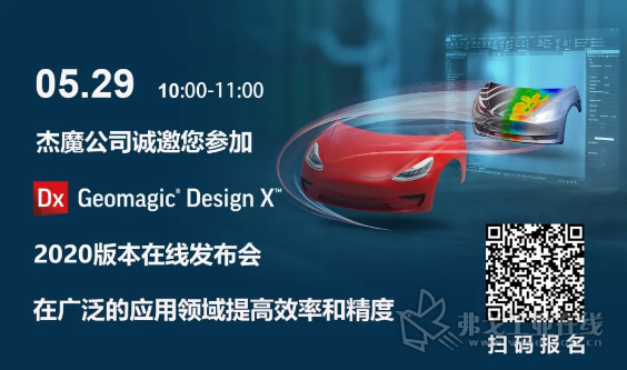 Design X 2020 在线发布会