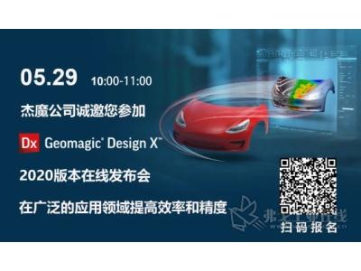 Design X 2020 在线发布会:在广泛的应用领域提高效率和精度