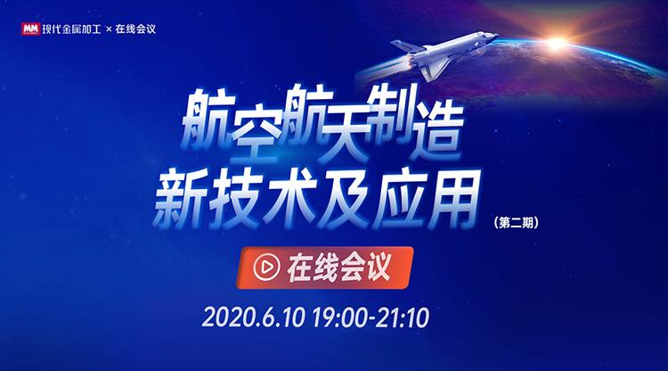 MM-航空航天制造新技术及应用在线会议--第二期