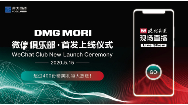 DMG MORI 微信俱乐部首发上线
