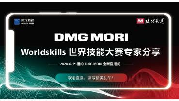 DMG MORI 全新直播间