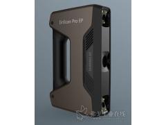 EinScan Pro EP 多功能手持式3D扫描仪
