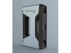 EinScan Pro 2X 2020 多功能手持式3D扫描仪