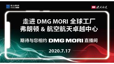 走进DMG MORI全球工厂—弗朗顿工厂直播间