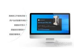 先临三维&云点三维联合推出EinScan Pro XS雕刻专用手持式3D扫描仪