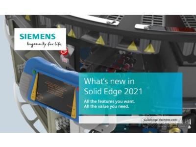 西门子Solid Egde 2021有哪些新亮点可以让智能设计效率倍增?这个直播课不要错过