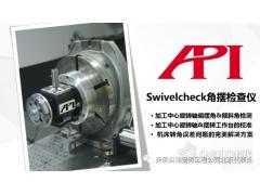 机床转角误差问题完美解决方案 · API Swivelcheck角摆检查仪
