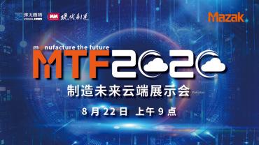 现场直播|马扎克MTF2020制造未来云端展示会