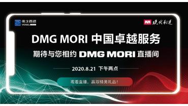 DMG MORI 中国卓越服务