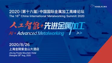 2020(第十六届)中国国际金属加工高峰论坛